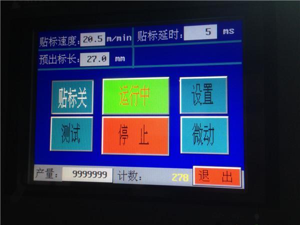 PLC-aanraakskerm outomatiese etiketmasjien vir plakkermasjiene / kartonmasker
